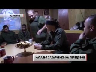 Наталья Захарченко на передовой. 5 сентября 2018 г.