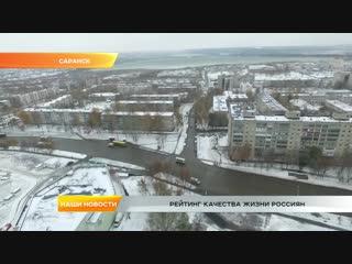 Рейтинг качества жизни в Мордовии