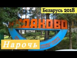 Нарочь. База отдыха Рудаково. Белое озеро / Hi Glebov
