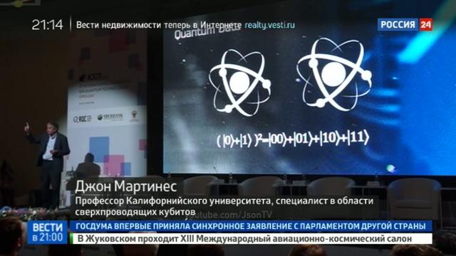 Новости на Россия 24 • Группа физиков под руководством россиянина создала самый мощный в мире компьютер