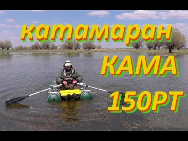 Кама 150Р