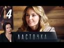 Ласточка. 4 часть 2018 Остросюжетная мелодрама @ Русские сериалы