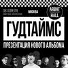 06.04   ГУДТАЙМС   Москва   Arbat Hall