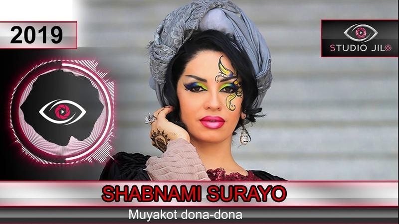 Shabnami Surayo muyakot dona-dona/ Шабнами Сурае муякот дона-дона NEW 2019