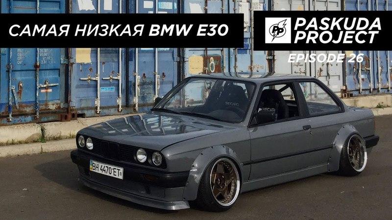 САМАЯ НИЗКАЯ STATIC BMW E30. ПЕРВЫЙ STANCE ПРОЕКТ В СНГ. УБИРАЕМ КОСЯКИ. PASKUDAPROJECT EP.26