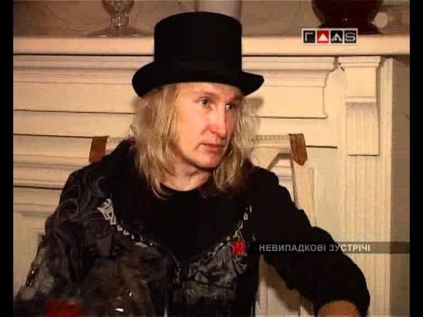 Александр Иванов. Неслучайные встречи. 2010 г.