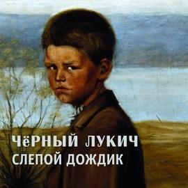 Чёрный Лукич альбом Слепой дождик