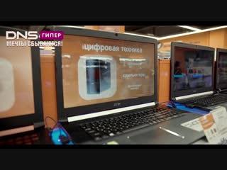 Открытие DNS Гипер в ТРЦ Муссон в Севастополе