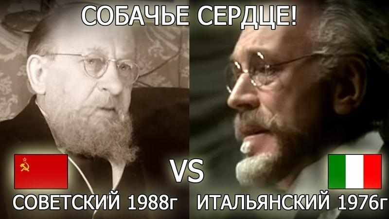 Собачье Сердце! Сравнение 2-х фильмов: советского 1988г и итальянского 1976г!