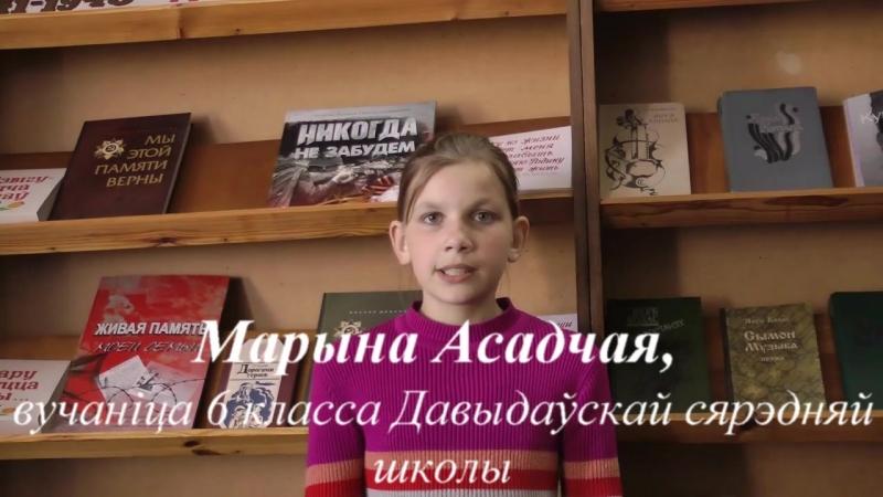 Чытае Марына Асадчая, в. Давыдаўка. Анатоль Вярцінскі