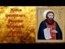 Житие преподобного Феодосия Печерского, игумена