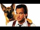 К-9: Собачья работа (1989) перевод Гаврилова