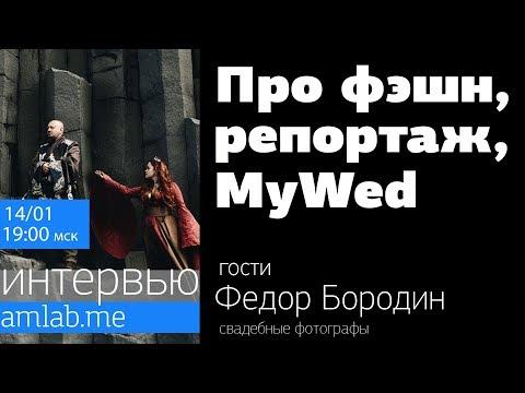 Стрим про фэшн, репортаж и Mywed. Фотограф Фёдор Бородин в гостях Amlab.me