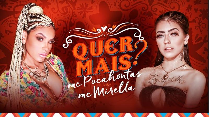 MC POCAHONTAS E MC MIRELLA - QUER MAIS (CLIPE OFICIAL)
