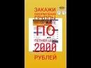 Смотреть видео Заказать оформление группы ВКонтакте