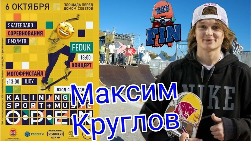 Kaliningrad SportsMusic Open. Контест в мине рампе. Судя Максим Круглов.
