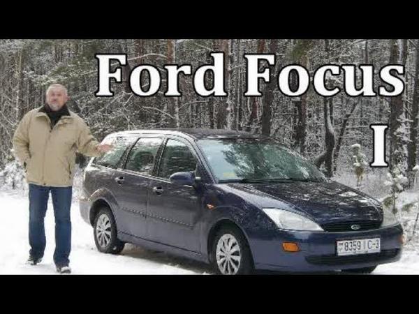 Форд Фокус/Ford Focus 1 ПРОСТО, НАДЕЖНО, НЕДОРОГО, Видео обзор, тест драйв