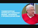 Университетам Петербурга помогает бизнес. Интервью с профессором ИТМО