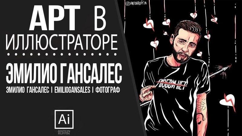АРТ для Эмилио Гансалес I emiliogansales. Illustartor Speed Art