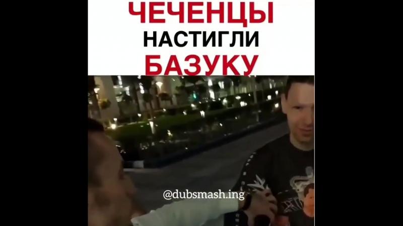 чеченцы настигли Базуку[MDK DAGESTAN]