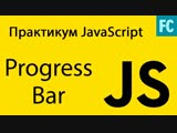 Практика JavaScript. Задача #4. Делаем Progress bar
