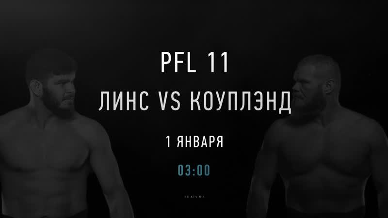 PFL 11 Тяжелый вес Филипе Линс Джош Коуплэнд