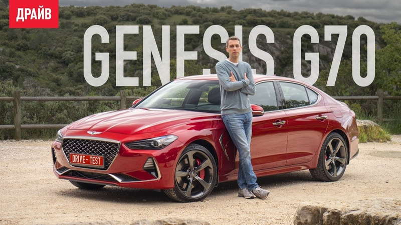 Genesis G70 тест драйв с оглядкой на Stinger репортаж Михаила Петровского