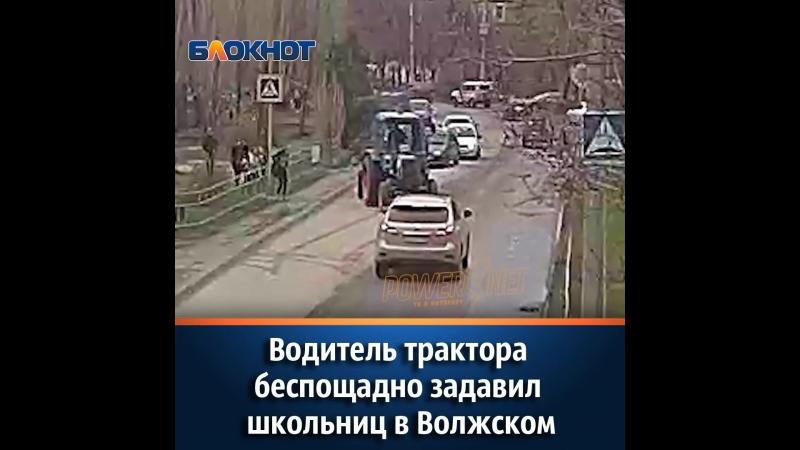 Водитель трактора беспощадно задавил двух школьниц в Волжском