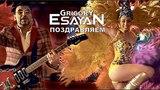 Григорий Есаян - Поздравляем Короткая версия