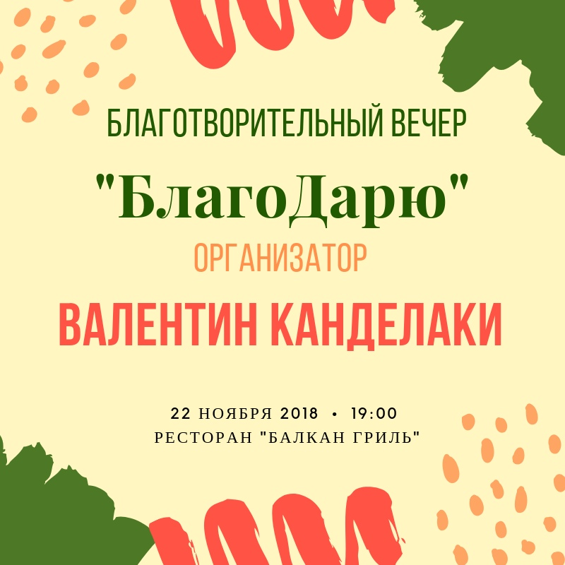 """Афиша Самара Благотворительный вечер """"БлагоДарю"""""""