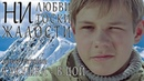 Кукушка - Ксюша Владимирова, 6 лет (Виктор Цой, Полина Гагарина. OST Сволочи . Cover version)