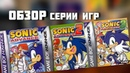 СОНИК АДВАНС БЫЛ ПЕРЕОЦЕНЕН? Обзор серии игр Sonic Advance