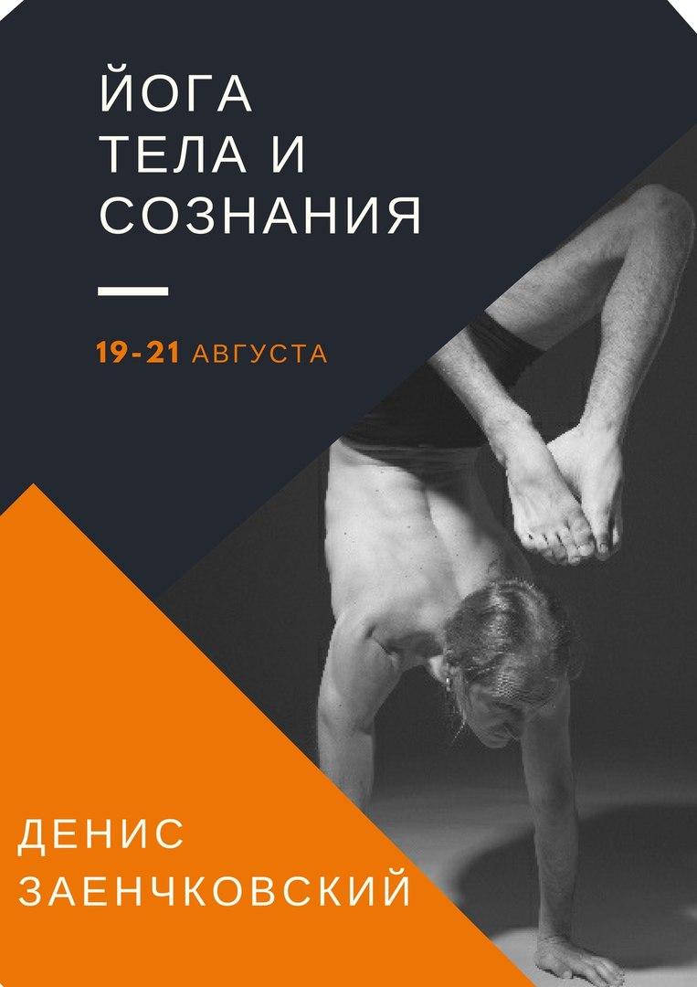 Афиша Самара Йога тела и сознания. Денис Заенчковский. Самара