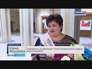 Вести Поморья. В Архангельской области выбрали «Женщину-года»
