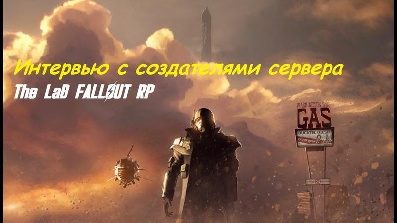 Интревью с создателями сервера The Lab Fallout RP