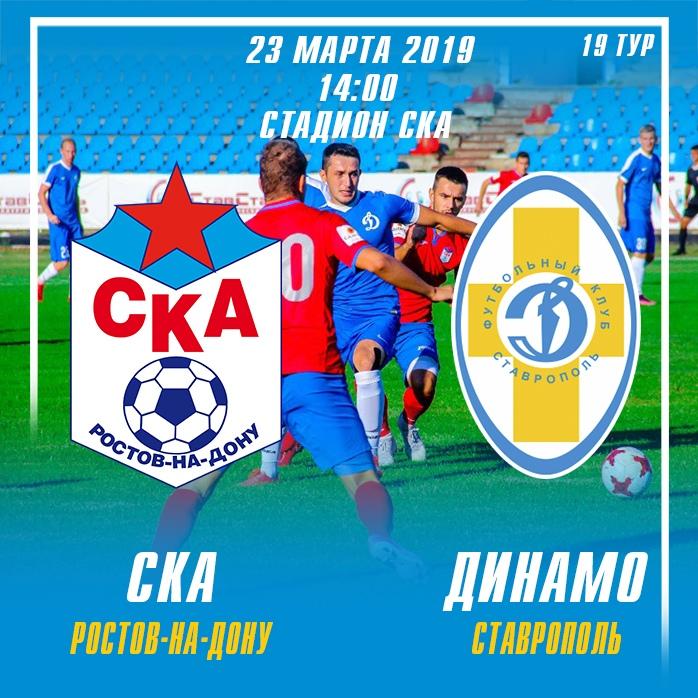 Анонс матча: Динамо Ставрополь - СКА | Зона «Юг»
