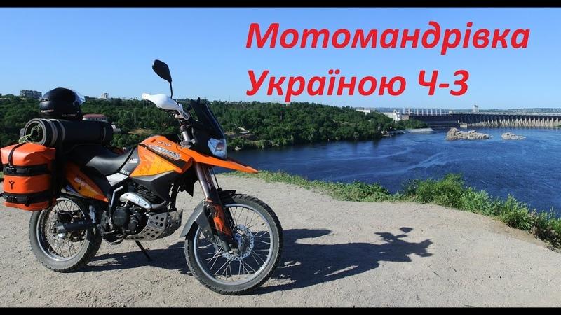 Мотомандрівка Україною Ч-3 Запоріжжя, Хортиця
