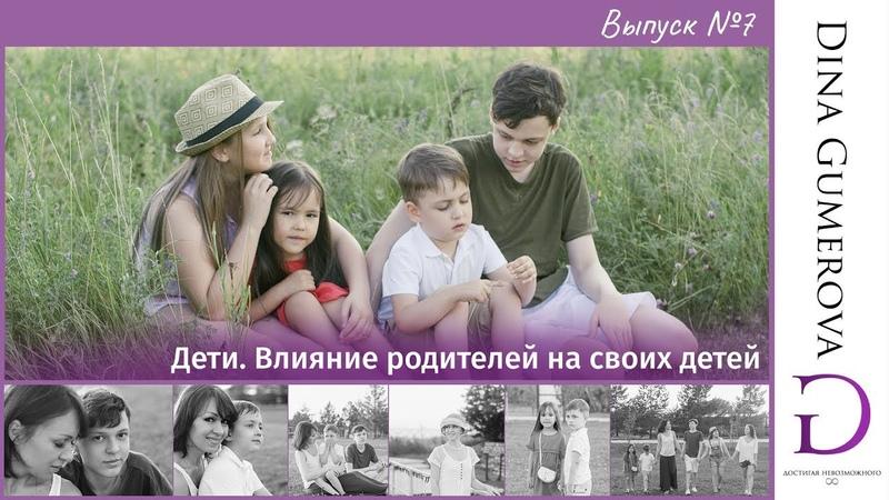 Дети. Влияние родителей на своих детей. Влог № 7