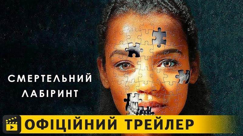 Смертельний лабіринт Офіційний трейлер українською 2019