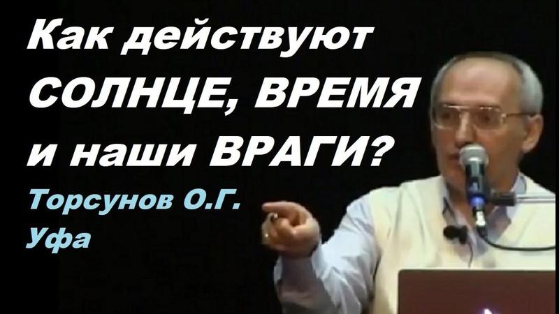 Как действуют СОЛНЦЕ ВРЕМЯ и наши ВРАГИ Торсунов О Г Уфа 20 12 2016