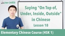 Saying top, under, inside, outside in Chinese | HSK 1 - Lesson 18 (Clip) - Learn Mandarin Chinese