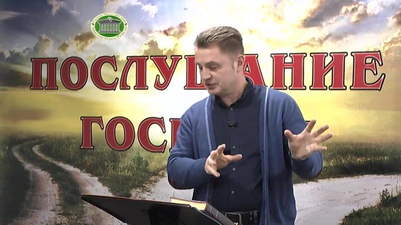 Олег Ремез Послушание Господу 13 встреча