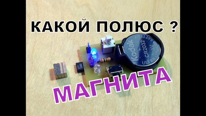 Определитель полярности магнита - Микросхема из Кулера