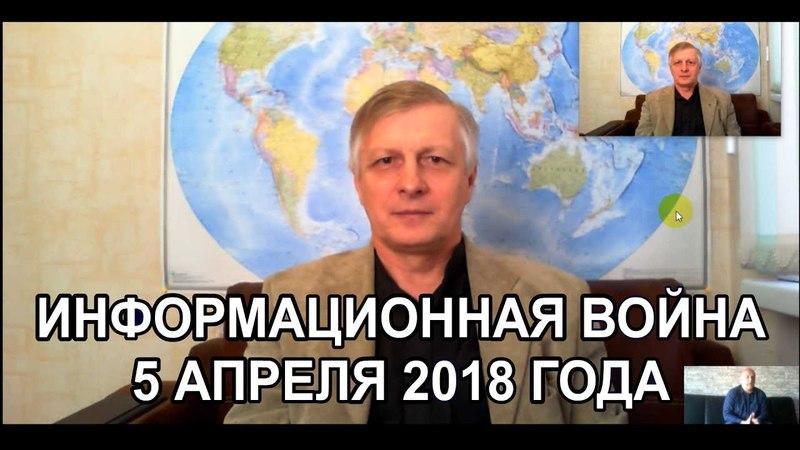 Информационная война 5 апреля с Валерием Викторовичем Пякиным