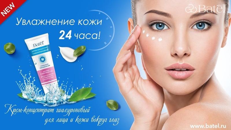 Увлажнение кожи 24 часа. Новый гиалуроновый крем концентрат для лица