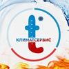 Климат Сервис Абакан Красноярск