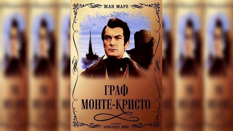 Граф Монте-Кристо - Le comte de Monte-Cristo (1953)