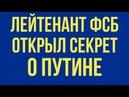 СОТРУДНИК ФСБ РОМАН ВИЙТ О ТОМ, ЧТО ПУТИНА НЕТ В ЖИВЫХ С 2007 ГОДА. HD 720