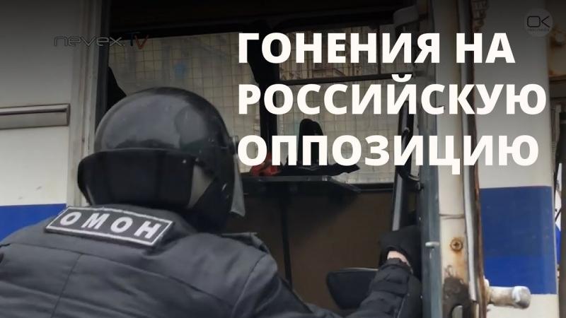 Гонения на российскую оппозицию