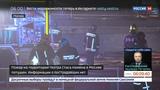 Новости на Россия 24 Пожар на складе в театре Стаса Намина потушен